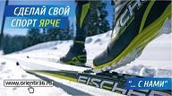 Ориентир - магазин спортивных товаров